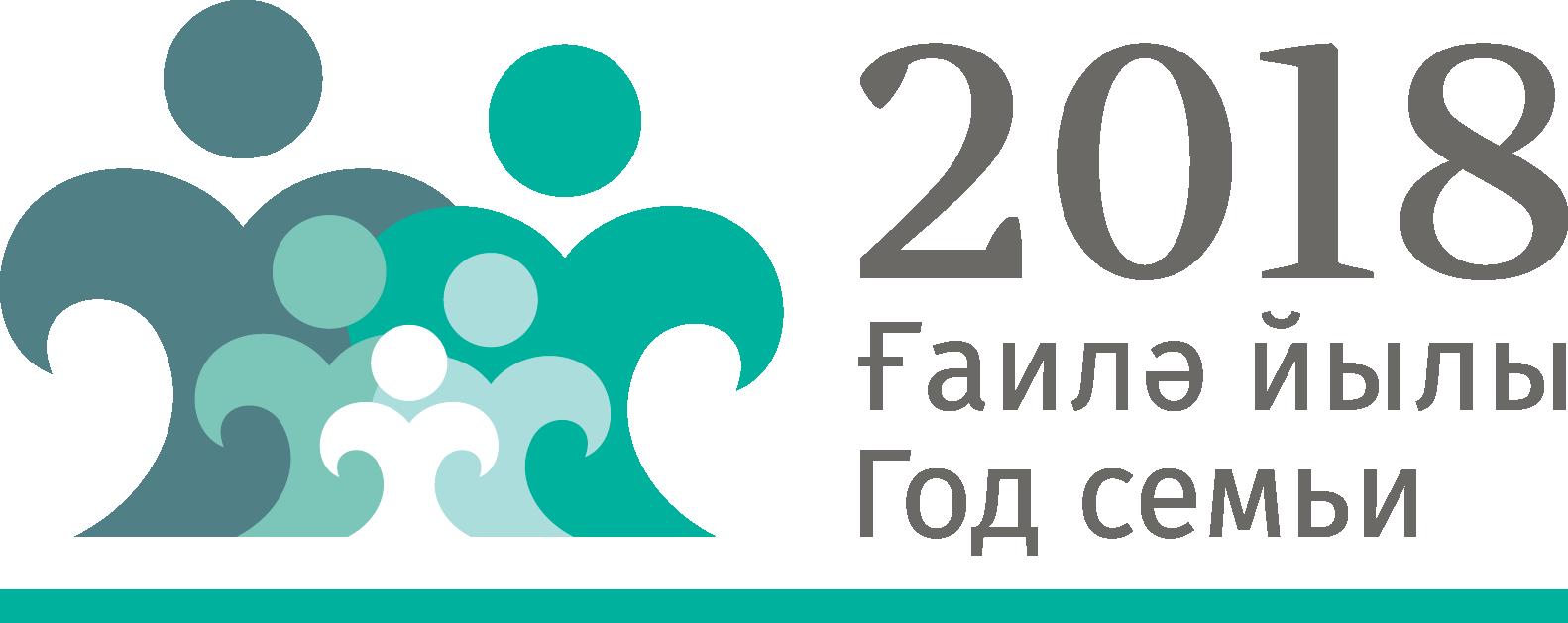 2018 - Год семьи
